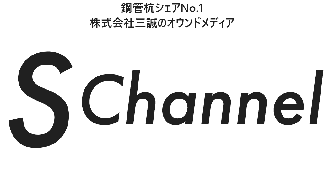 S Channel